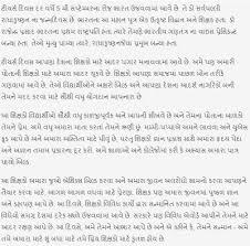 happy teacher    s day speech  amp  essay in english  hindi  amp  gujaratihappy teacher    s day speech  amp  essay in gujarati for students