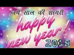 Happy New Year Shayari 2019    Naye Saal Ki Shayari 2019    New ...