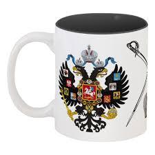 """Кружка цветная внутри """"<b>Российская империя</b>"""" #1993984 от ..."""