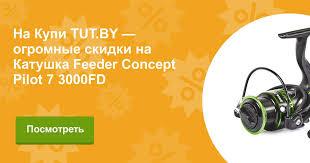 Купить <b>Катушка</b> Feeder Concept Pilot 7 3000FD в Минске с ...