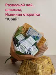 Именные подарки/<b>набор</b> чая и сладостей Юрий teacoroom ...