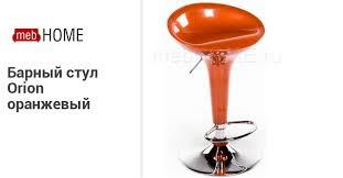 <b>Барный стул Orion</b> оранжевый. Купите в mebHOME.ru!   <b>Woodville</b>
