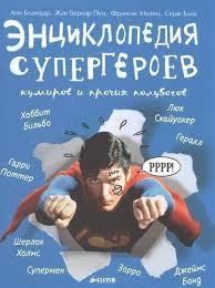 <b>Книга</b> «Энциклопедия супергероев», автор Анн Бланшар ...