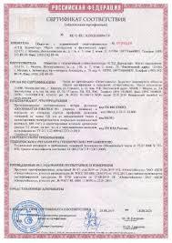 Сертификаты, подтверждающие высокое качество продукции ...