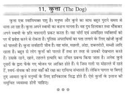 short paragraph on dog in hindi