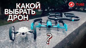 Тест-драйв 3-х дронов: <b>Parrot</b> Робот Jumping Sumo, <b>Parrot</b> AR ...