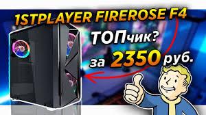 Обзор ПК <b>корпус 1stplayer</b> Firerose F4 - YouTube