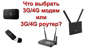 Что выбрать 3g/<b>4g</b> модем или 3g/<b>4g роутер</b>? - YouTube