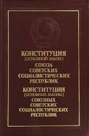 Constitution (Basic Law) of the <b>Union of Soviet Socialist</b> Republics ...