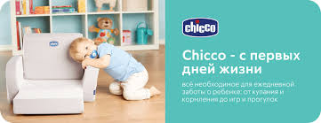 <b>Одежда Chicco</b>