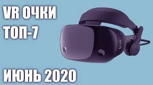 ТОП—7. Лучшие VR <b>очки</b> и шлемы <b>виртуальной реальности</b> ...