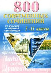 800 современных сочинений по русской и мировой литературе ...