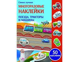 <b>Стрекоза Самые</b> лучшие многоразовые <b>наклейки</b> Поезда ...