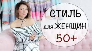 СТИЛЬ ДЛЯ ТЕХ КОМУ ЗА 50 | ОСОБЕННОСТИ СТИЛЯ ...