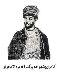 Shahzada Kamran Durrani