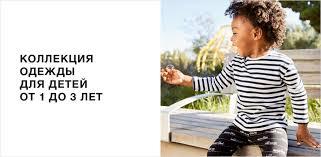 UNIQLO <b>Одежда</b> для детей от 1 до 3 лет