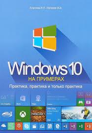 Windows 10 на примерах - <b>Матвеев М</b>.Д., <b>Алексеев</b> В.П., Купить c ...