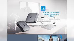 Двусторонний hdmi разветвитель <b>Xiaomi hagibis</b> купить в ...