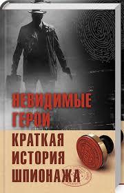 Невидимые герои. Краткая история шпионажа 84.90 грн. сост. <b>Е</b> ...