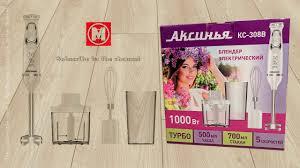 Распаковка и обзор <b>блендера АКСИНЬЯ КС</b>-<b>308В</b> на 1000 Вт ...