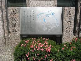 「修猷館 黒田斉隆」の画像検索結果