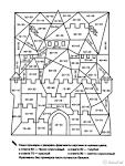 Математические раскраски онлайн
