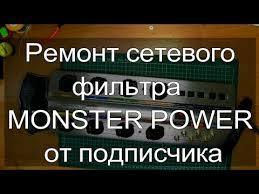 Ремонт <b>сетевого фильтра</b> MONSTER POWER HTS 1000 от ...