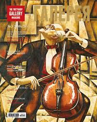 """Журнал """"Третьяковская Галерея"""", # 3 2008 (20) by Uspenskaya ..."""