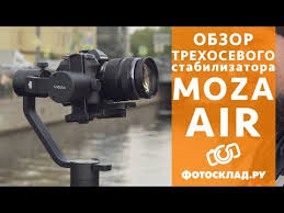 Трехосевой подвес <b>Moza Air</b> версия <b>2018</b> года от Фотосклад.ру ...