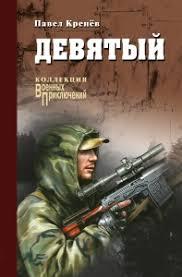 Межнациональные конфликты: 60 книг - скачать в fb2, txt на ...