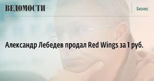 Александр <b>Лебедев</b> продал Red Wings за 1 руб. – ВЕДОМОСТИ