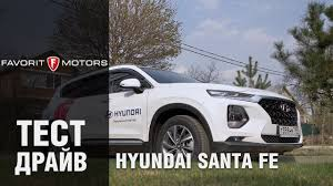 Новый кроссовер Hyundai Santa Fe: Тест-драйв Хендай Санта ...