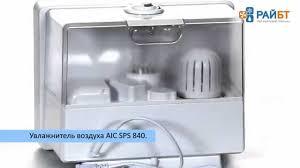 <b>Увлажнитель</b> воздуха <b>AIC SPS 840</b> - YouTube