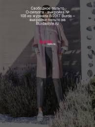 Свободное <b>пальто О-силуэта</b> - выкройка № 108 из журнала 8 ...