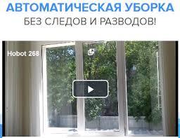 <b>стеклоочиститель hobot 288</b> отзывы