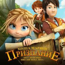 """Миша Марвин: Признание (Из м/<b>ф</b> """"<b>Леонардо</b>: Миссия Мона ..."""