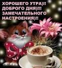 Доброе утро удачного дня открытка
