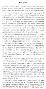 mother teresa essay in hindi  sample essay on mother teresa  essay on mother teresa in hindi importance of education essay for
