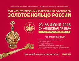 XVII Международный <b>Ювелирный</b> фестиваль «<b>Золотое кольцо</b> ...