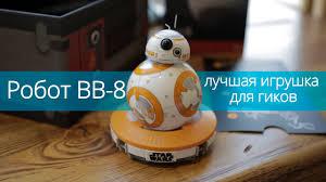 Робот-шар BB-8 – милейший дроид из Star Wars - YouTube