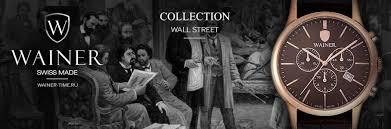 <b>Wainer</b> Wall Street