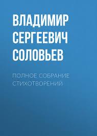 сергеевич соловьев