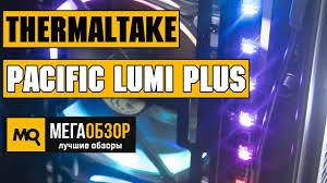 <b>Thermaltake Pacific</b> Lumi Plus обзор RGB-лент - YouTube