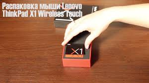 <b>Мышь</b> и наушники <b>Lenovo ThinkPad X1</b>. Распаковка - YouTube