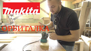 <b>Эксцентриковая шлифмашина Makita</b> BO 5031 - YouTube