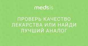 Все лекарственные препараты начинающиеся на «М» – meds.is