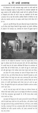 essay on the teacher i like most in hindi