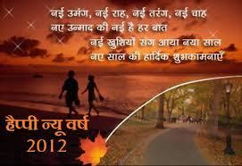 Happy New Year 2012 SMS in Hindi | RootsBD via Relatably.com