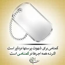 Image result for شهید گمنام