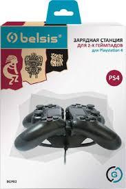 Аксессуары PS4 — Игровые приставки PS4, Xbox one для детей ...